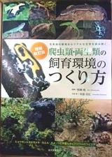 爬虫類・両生類の飼育環境のつくり方