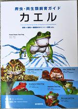 カエル飼育の本表紙