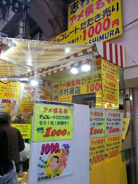 志村 商店 アメ横