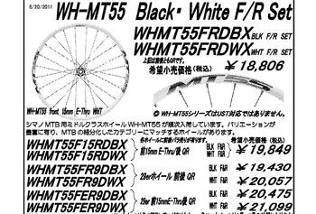 wh-mt55