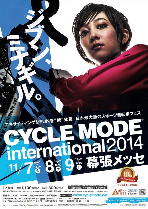 2014_cyclemode120140929