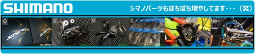 SHIMANO_PARTS