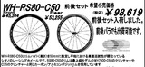 rs80c50