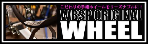 WBSPオリジナルホイール