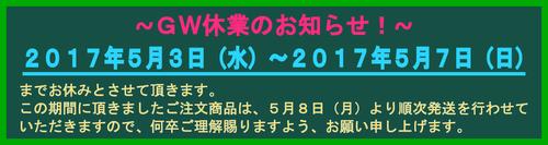 2017GW