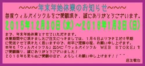 2015年末年始休業のお知らせ(WEB版)
