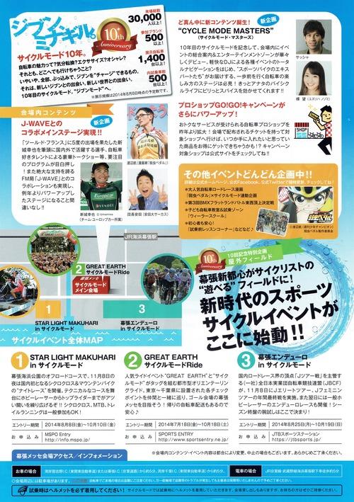 2014_cyclemode220140929