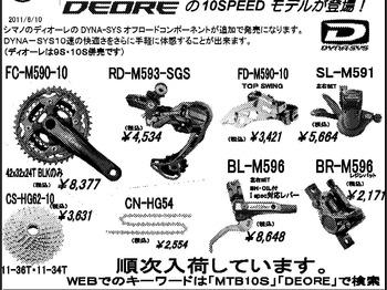 deore590
