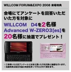 WILLCOM D4プレゼント