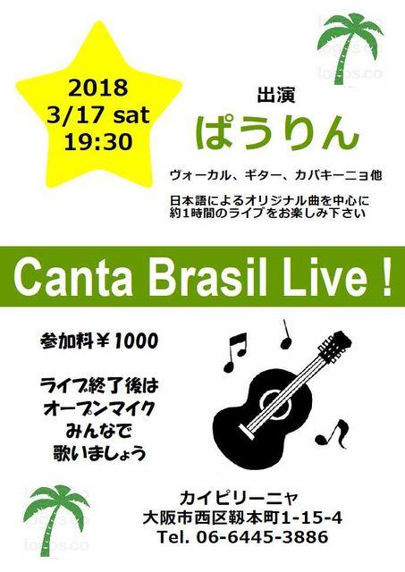 180317 canta live