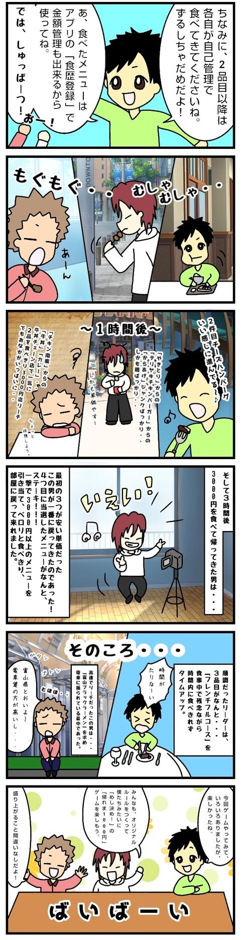 帰れま1000円 マンガ②