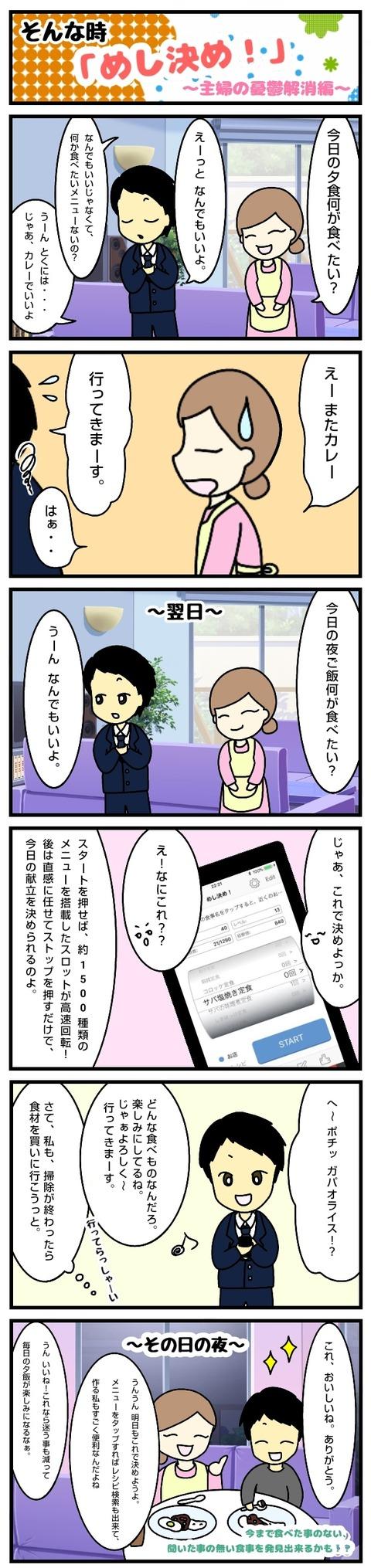 4コママンガ③(6コマ)