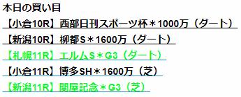 WIN5 0812