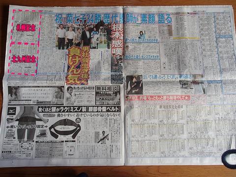 新聞の札幌記念と北九州記念の扱い