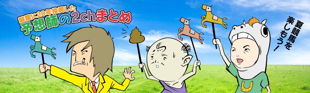 【祝】田中勝春今年初勝利!競馬に20年投資した予想師の2ch競馬まとめ