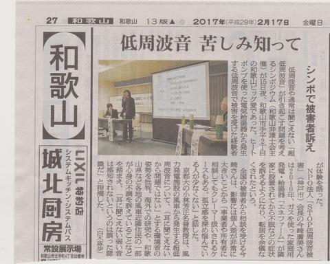 2017-02-17朝日記事 001