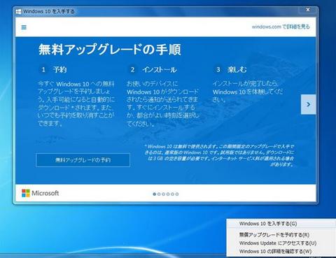 Windows7を購入するのみで、最新版のWindows10へのアップグレードを実現できます