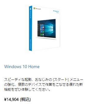 Windows10 Homeの小売希望価格は:¥14,904 (税込)