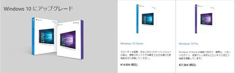 マイクロソフト社(MicrosoftStore)のWindows10小売希望価格
