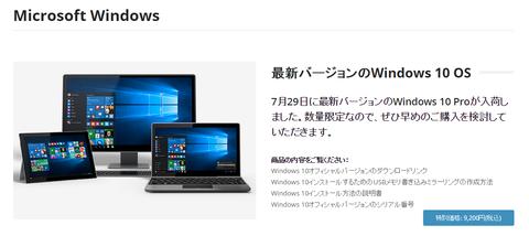現時点でWin10Mall.comによるWindows10 Proの価格は9,200円です