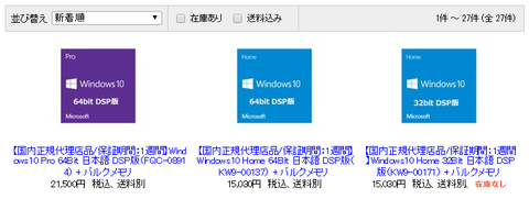 Windows10 Pro楽天市場掲載価格 21,500円