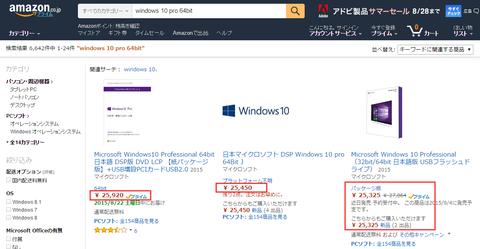 Windows10 pro アマゾン 25,000円