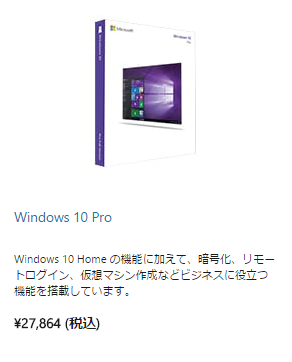 Windows10 Proの小売希望価格は:¥27,864 (税込)