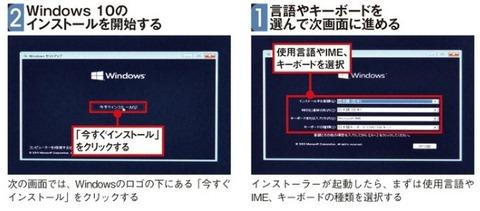作成したディスクで起動してWindows 10をインスト一ル