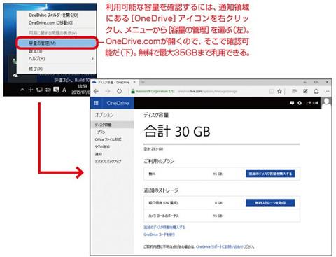 OneDrive.comで容量を確認する