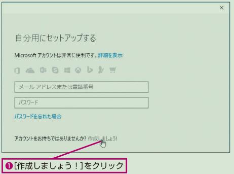 任意のメールアドレスをMicrosoftアカウントに登録するには