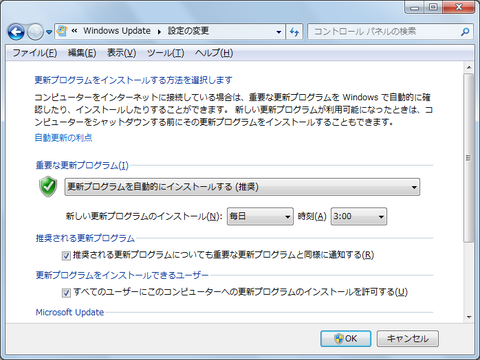 Windows Update自動更新