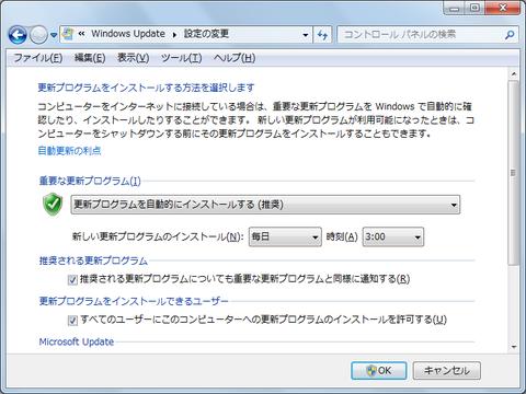 Windows Update自動更新