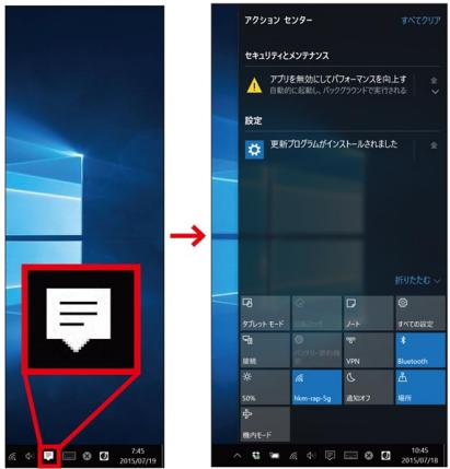 Windows 10の「アクションセンター」