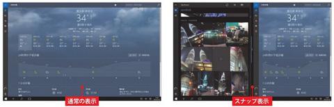 タブレットモードで可能なスナップ表示