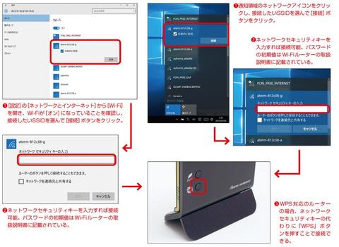 [設定]→[Wi-Fi]から接続する 通知領域からWi-Fiに接続する