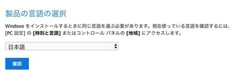 Windows 10ダウンロード 言語選択
