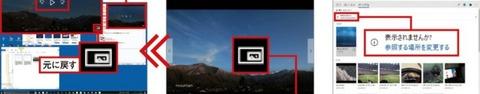 再生中の動画を小窓で表示しでおける