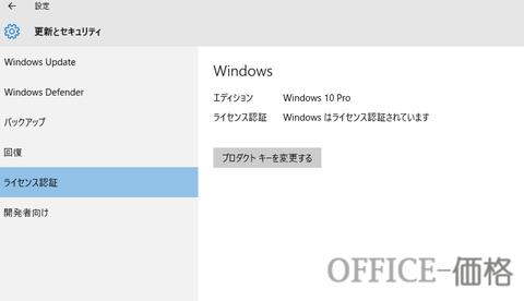 Windows 10 アクティブ化状態をチェックし