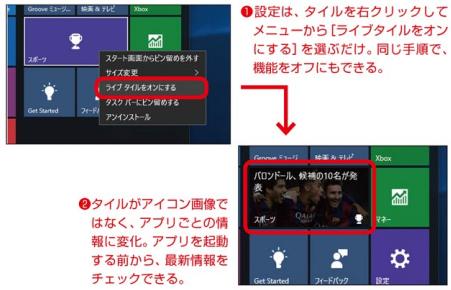 「ライブタイル」で情報を表示する