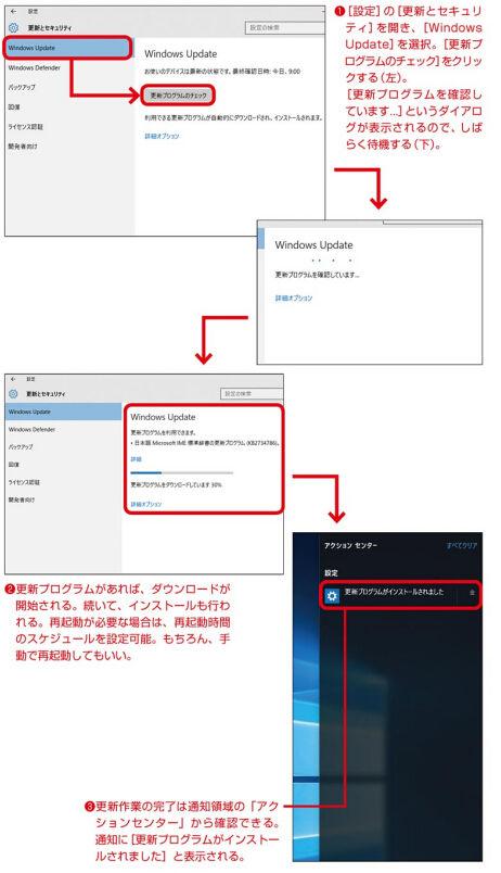 Windows Updateを手動で実行する