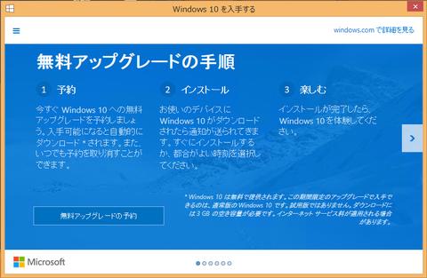 Windows 10 無料アップデート予約