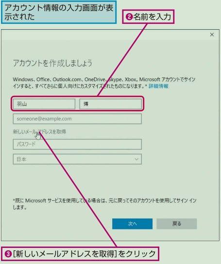 マルチユーザーの追加時にもMicrosoftアカウントを取得できる
