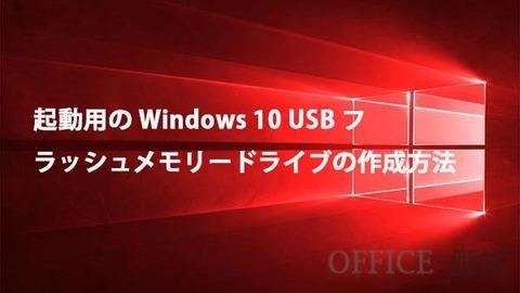 Windows 10 USBドライブを作成します