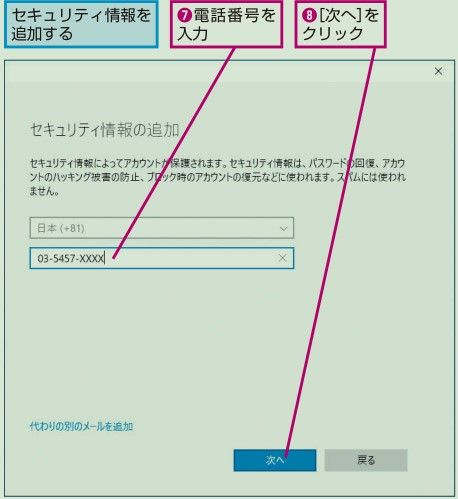 outlook.jp以外のドメインを利用するには