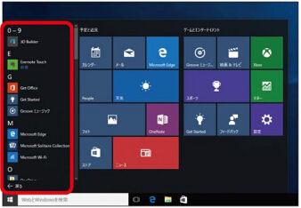Windows lOの「すべてのアプリ」