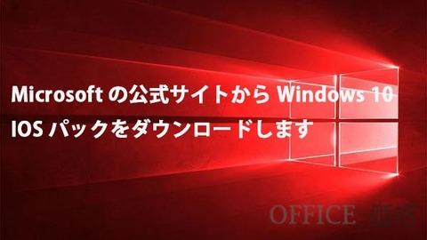 Microsoftの公式サイトからWindows 10 IOSパックをダウンロードします