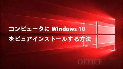 Windows 10のピュアインストール