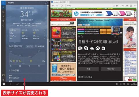 アプリのスナップ表示サイズを変更することができます