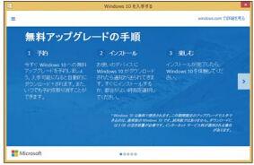Windows 10へのアップデート要件を満たしたパソコンでは、