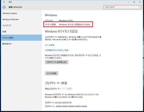 Windows 10 プロダクトキーを購入